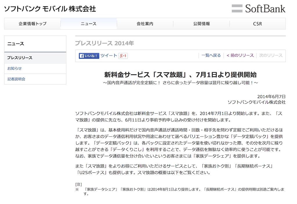 【速報】ソフトバンク、新料金プラン「スマ放題」を正式発表ー7月1日より提供へ
