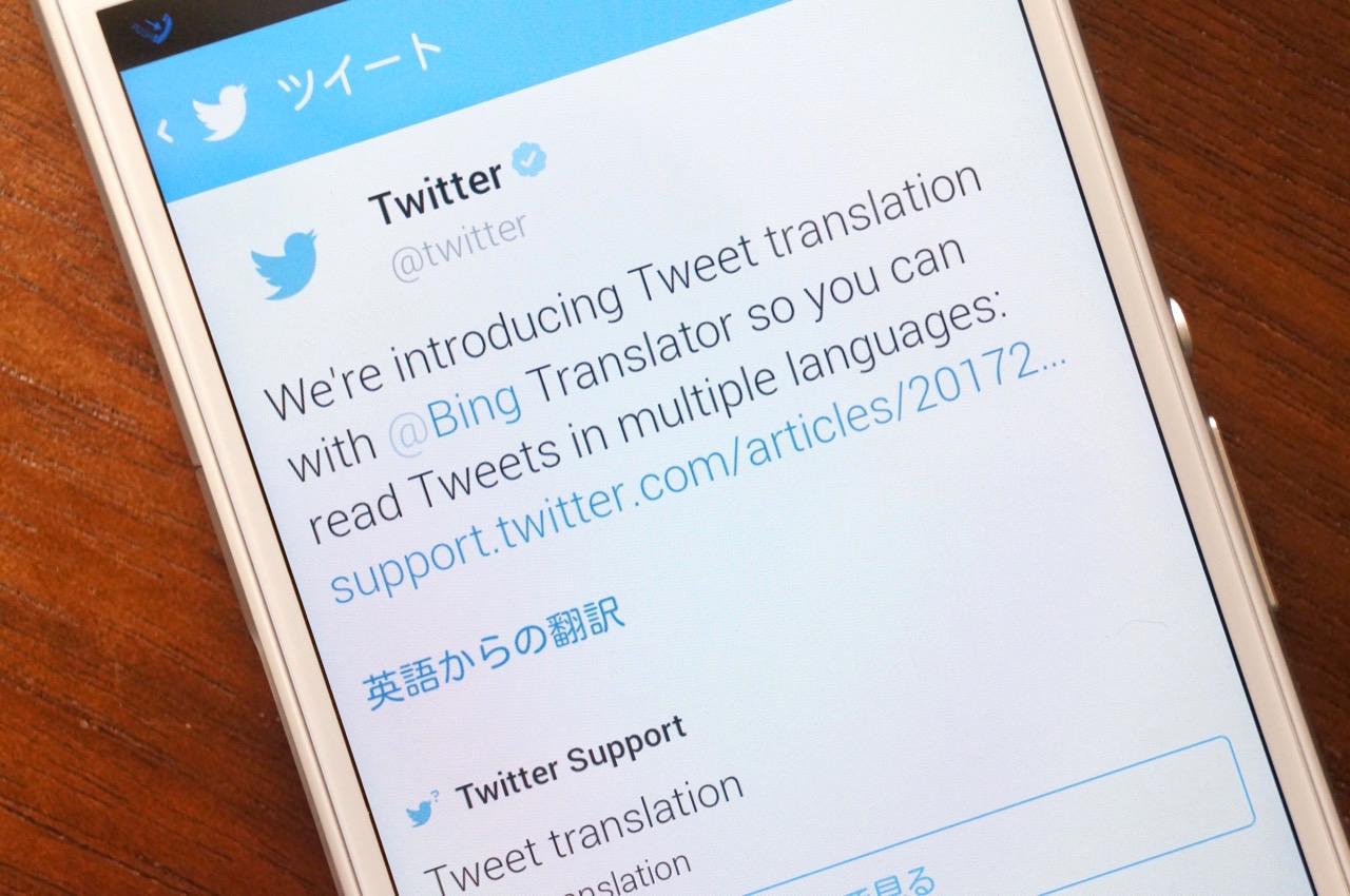 Twitterが翻訳機能を正式提供――40超の言語に対応し、ウェブやiOS/Androidアプリで利用可能