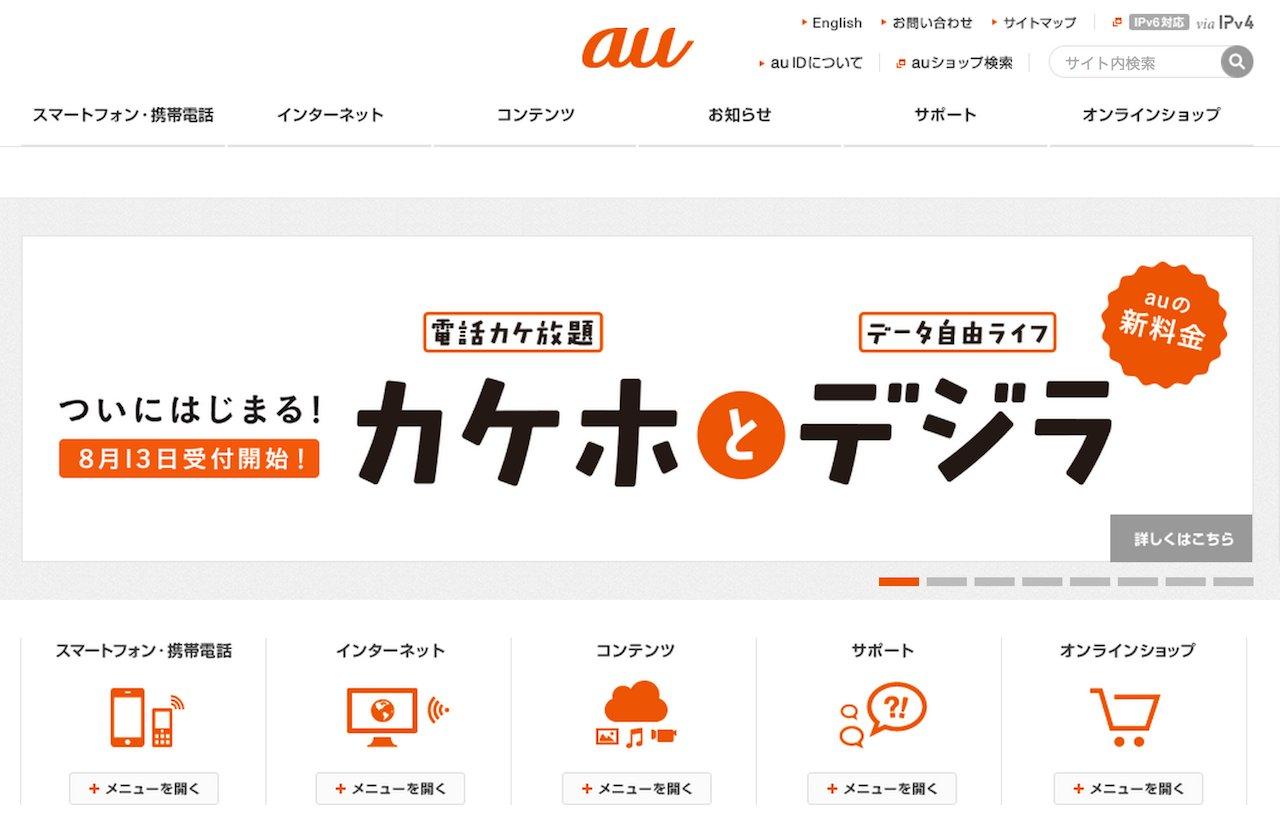 au、通話定額を含む新料金プランを発表ー8月より提供