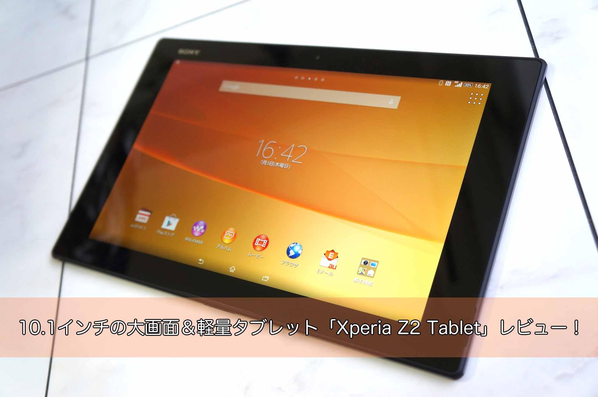 【レビュー】Xperia Z2 Tabletー10.1インチの大画面&軽量タブレット