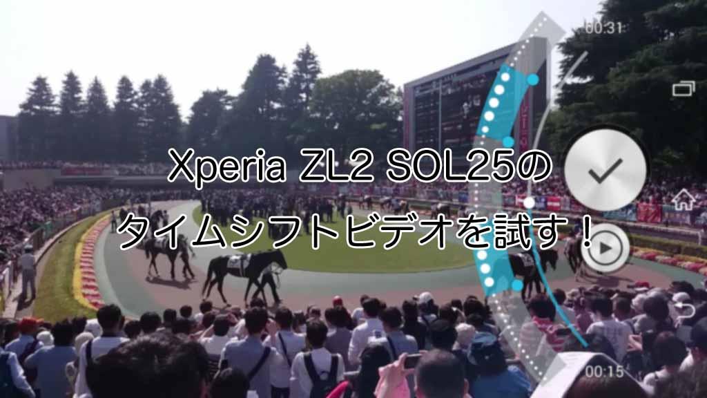 【レビュー】Xperia ZL2のタイムシフトビデオ(スローモーション動画)を試す