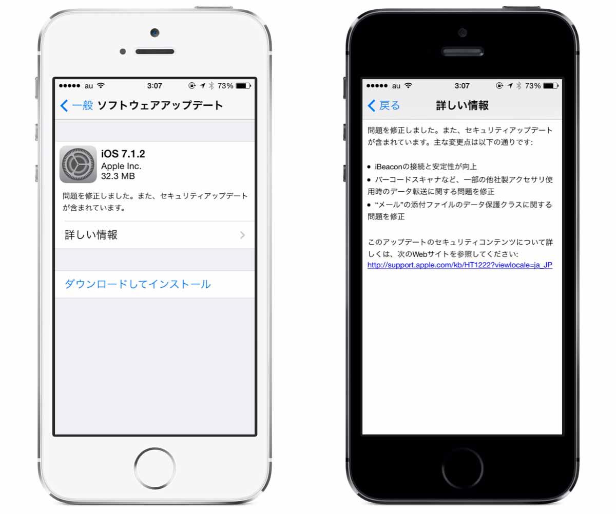 iOS 7.1.2へのアップデートが配信開始ー不具合の修正など