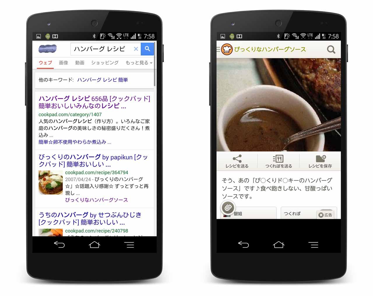 Googleの検索結果から直接アプリを起動できる「アプリインデックス」を試す