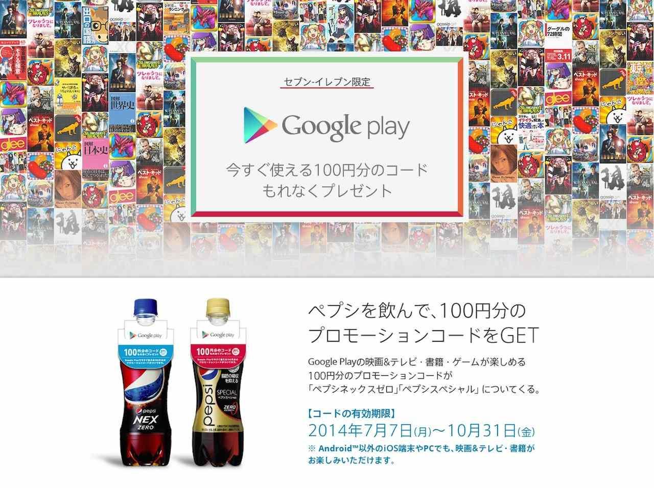 ペプシ・コーラをセブンイレブンで買うとGoogle Playのクレジットコード100円分をゲットできるキャンペーンが開始!