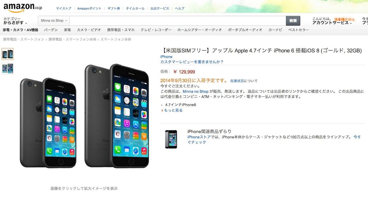 発売前のiPhone 6がAmazonにて出品されるー入荷予定日は9月20日
