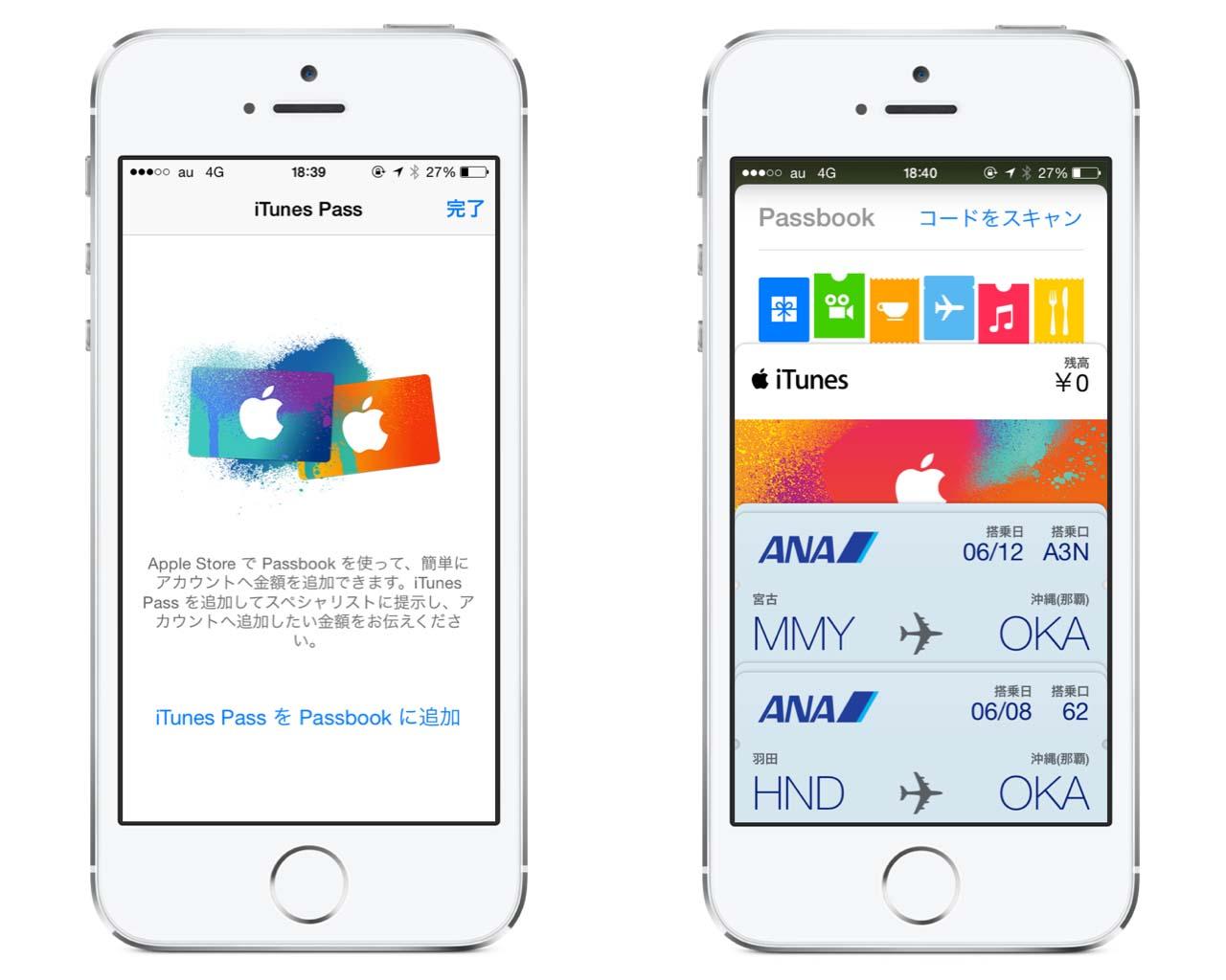 Apple、iTunes Passの提供を開始!今のところ日本だけで利用可能に