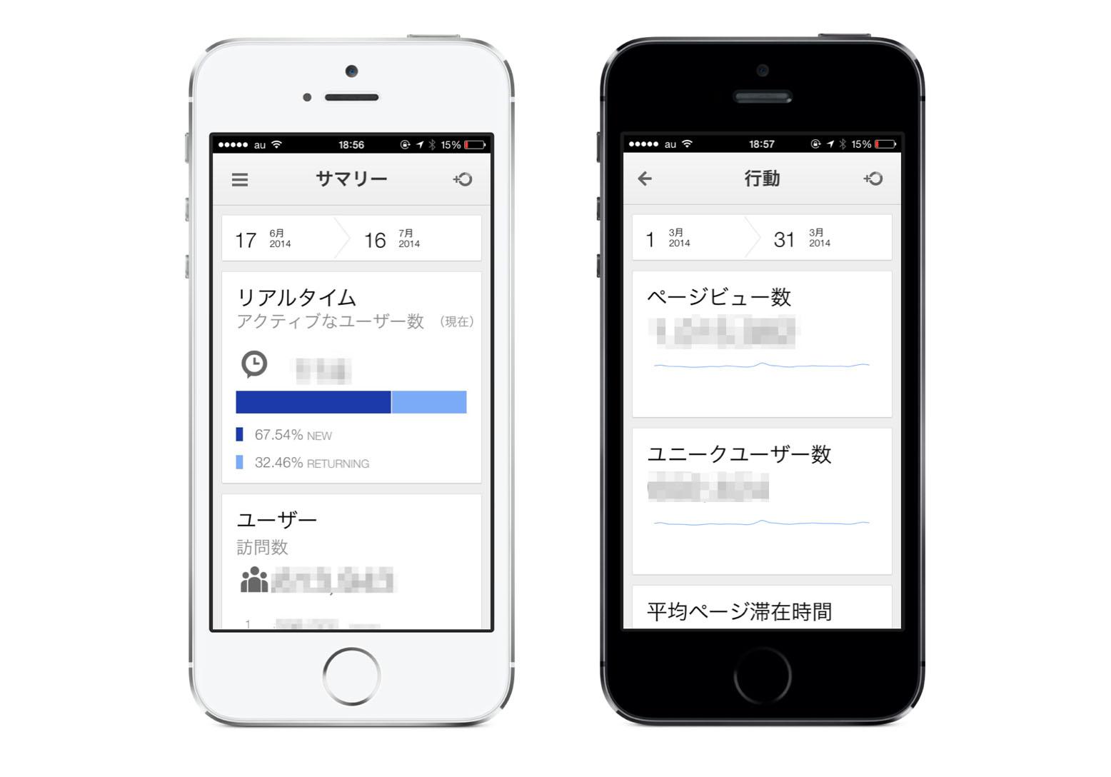 ついにキタ!Google Analytics公式アプリがApp Storeに登場!