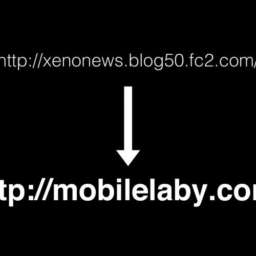 携帯総合研究所のアドレス(URL)が「mobilelaby.com」になります!