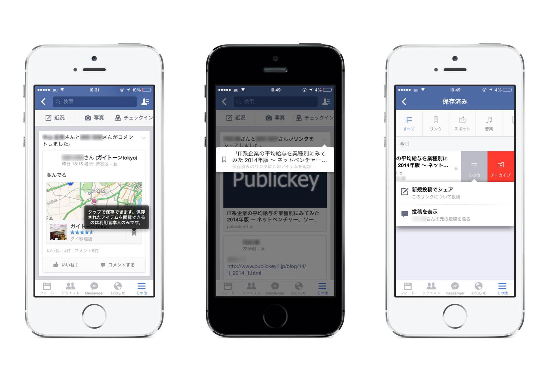 Facebookに「あとで読む」が追加ー場所やリンクの保存方法を紹介!