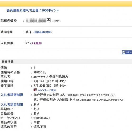 スマホゲームのアカウント売買が横行、中には100万円超えも