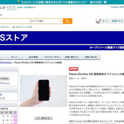 国内初のFirefox OSスマホ「Flame」は、販売開始から40分で売り切れに
