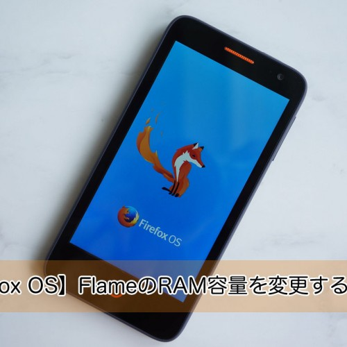 【Firefox OS】FlameのRAM容量を変更する方法
