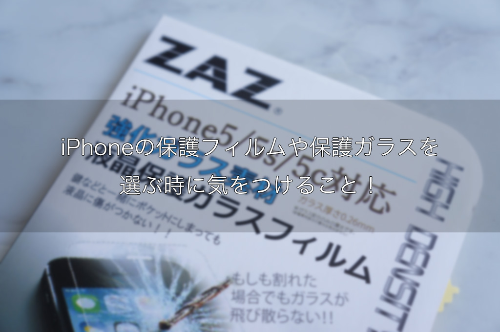 iPhoneの保護フィルムや保護ガラスを選ぶ時に気をつけること5つ!