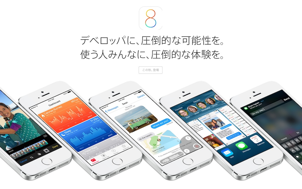 iOS 8の配信日は9月17日!?過去の傾向から予測してみた