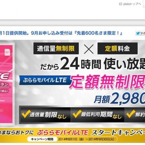 3Mbpsで速度制限なしの「ぷららモバイルLTE 定額無制限プラン」がたった1日で一部売り切れに