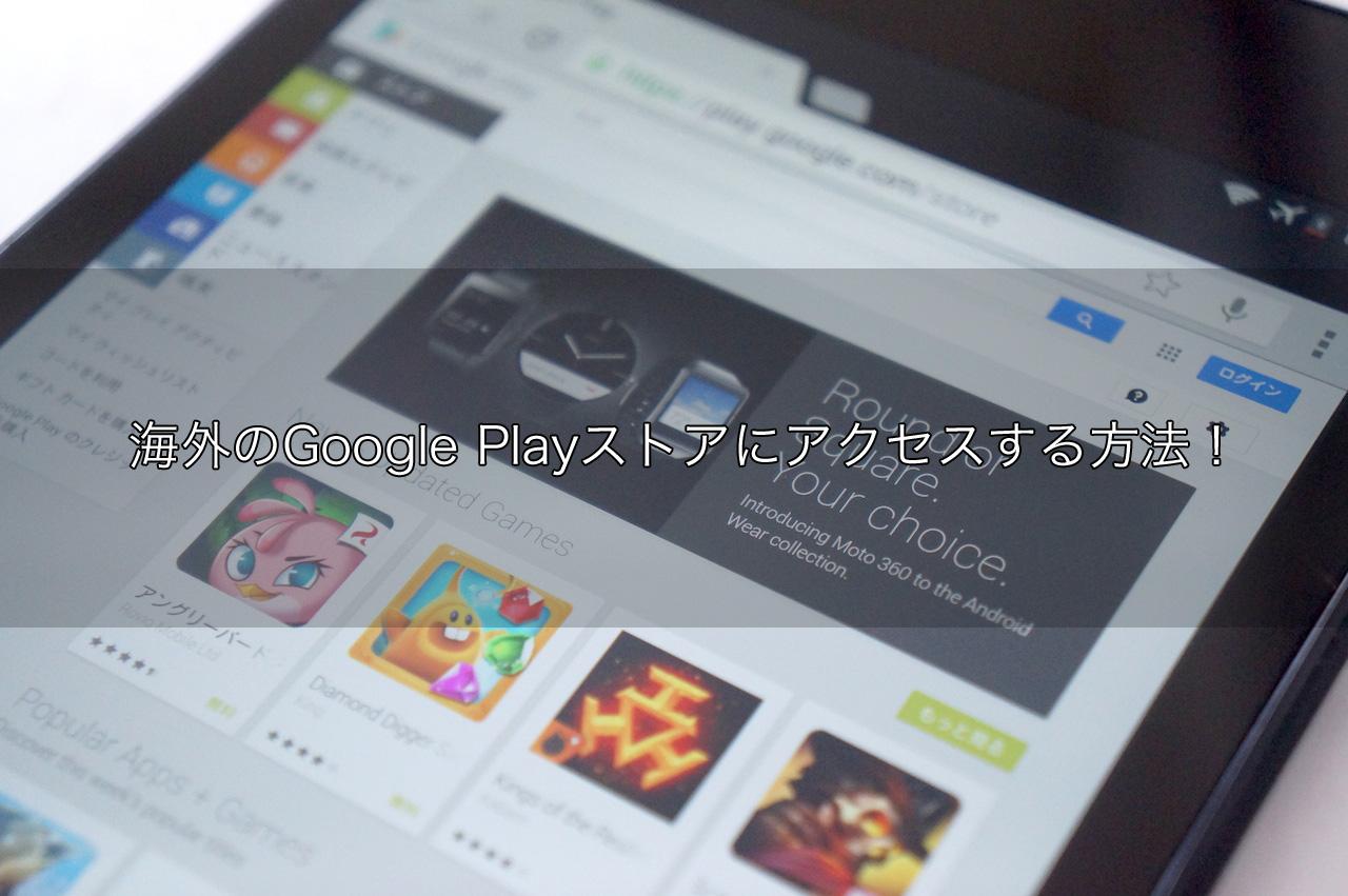 海外のGoogle Playストアにアクセスする方法