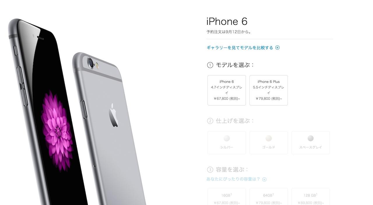 「iPhone 6/6Plus」の予約受付について各社に聞いてみました