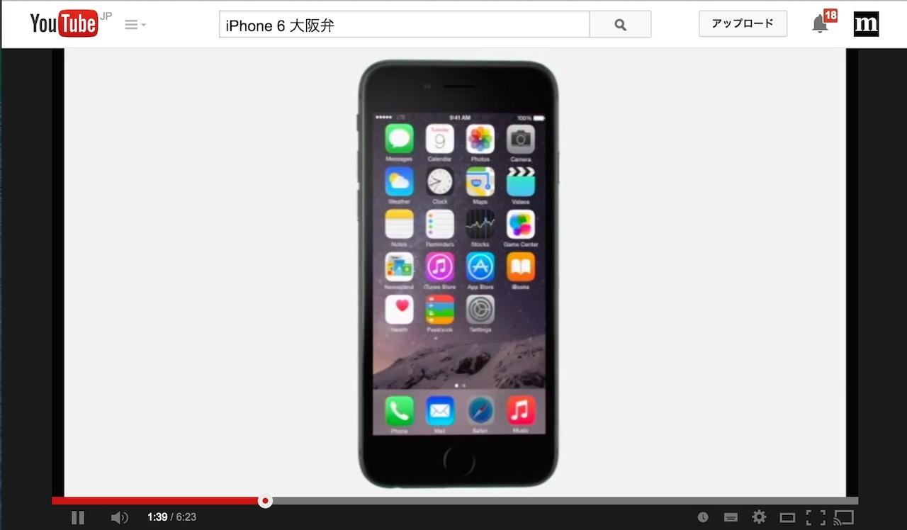 iPhone 6/6Plusを大阪弁で紹介する動画が公開!今年も爆笑必至やで!