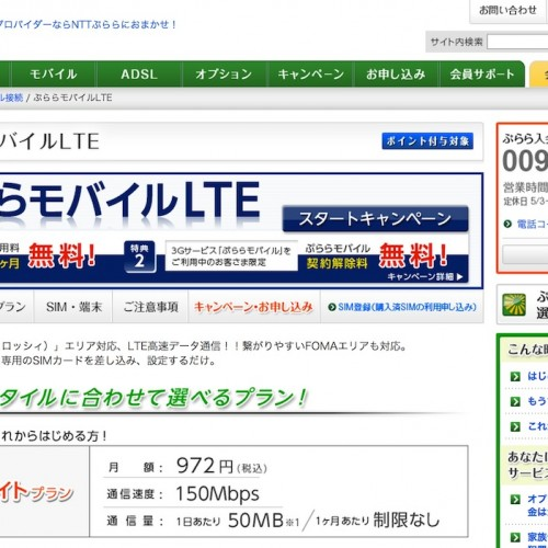 好評過ぎて受付停止していた「ぷららモバイルLTE」が本日11時より受付再開!