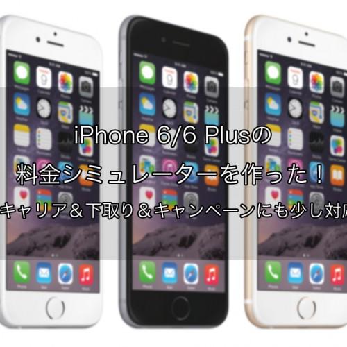 iPhone 6/6 Plusの料金シミュレーションを作った!3キャリア&キャンペーンにも対応!