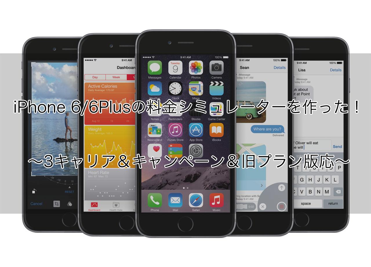 iPhone 6/6 Plusの料金シミュレーターを作った!今度は旧プラン版!