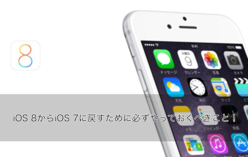 iOS 8からiOS 7に戻すために必ずやっておくべきこと