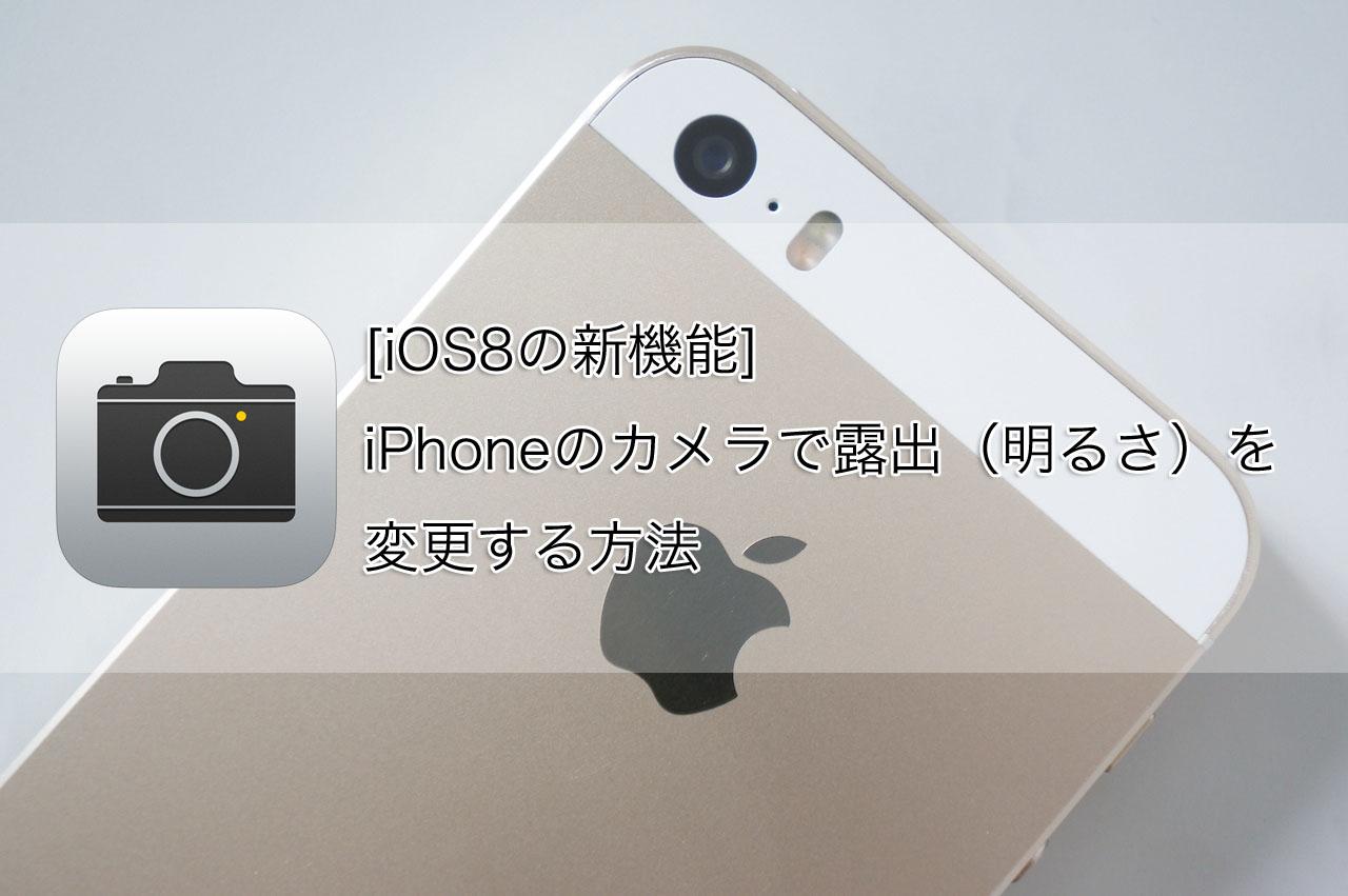 [iOS8の新機能]iPhoneのカメラで露出(明るさ)を変更する方法
