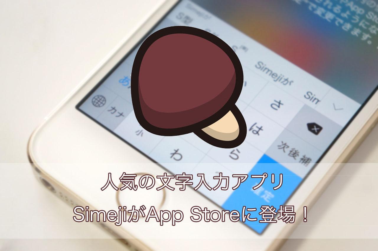 人気の文字入力アプリ「Simeji(シメジ)」がApp Storeに登場!もちろん無料!