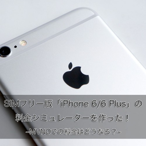 SIMフリー版「iPhone 6 / 6 Plus」の料金シミュレーターを作った!