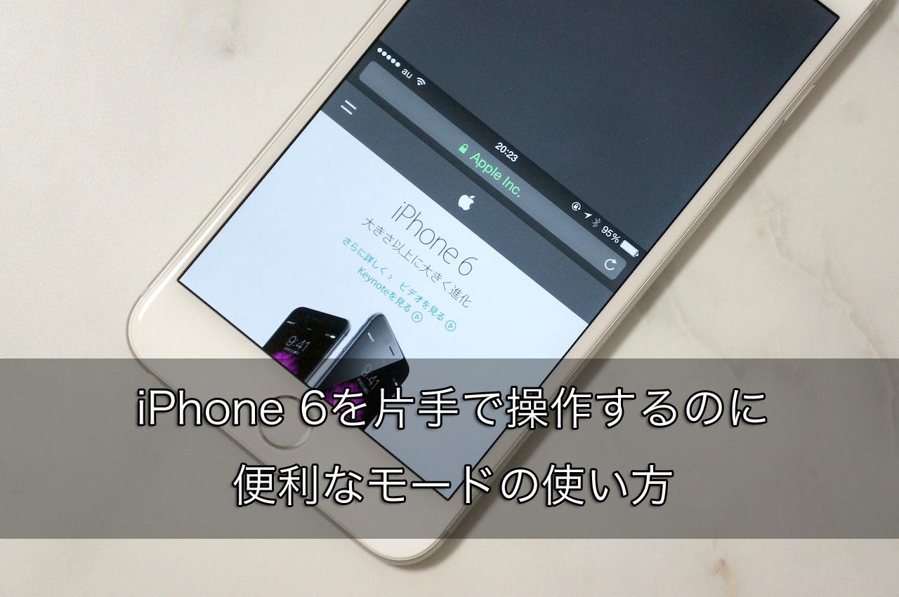 iPhone 6を片手で操作するのに便利なモードの使い方