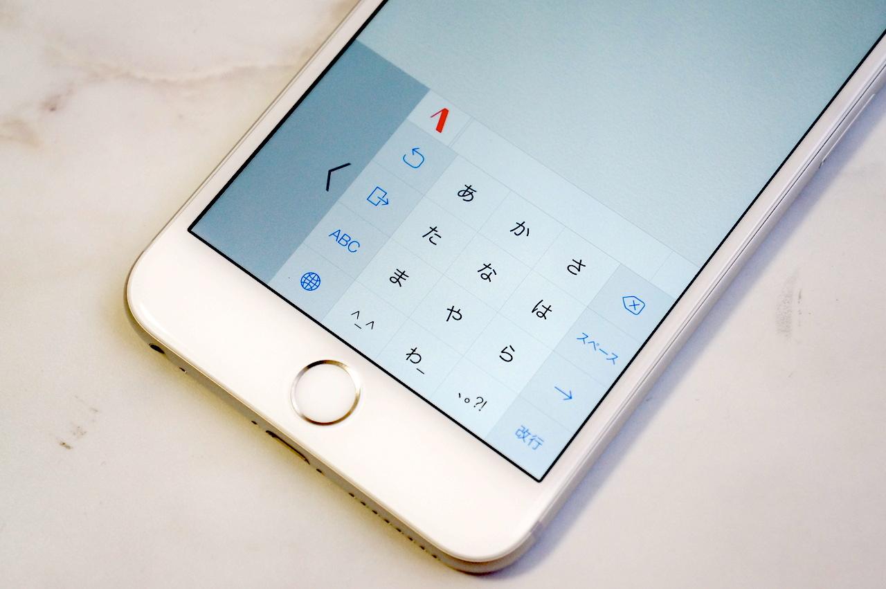 「ATOK for iOS」ならiPhone 6 Plusでも片手でフリック入力が可能に!