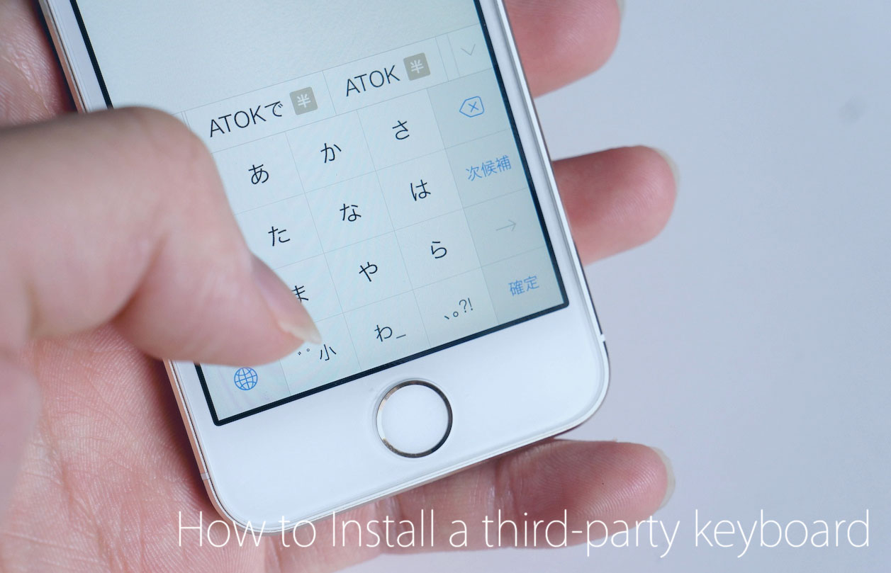 [iOS 8]ATOKやSimejiなど文字入力アプリの設定方法と使い方