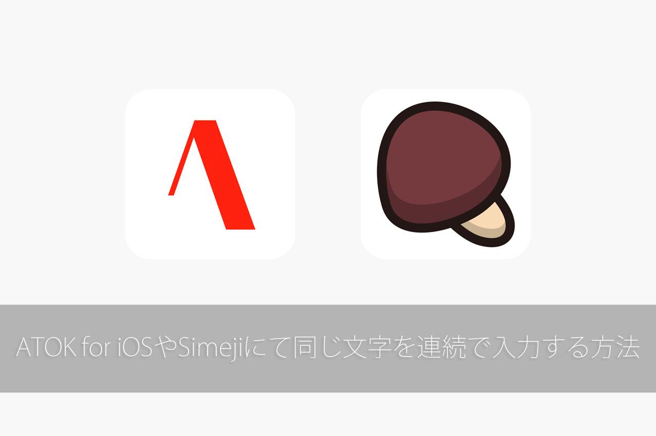 ATOK for iOSやSimejiにて同じ文字を連続で入力する方法