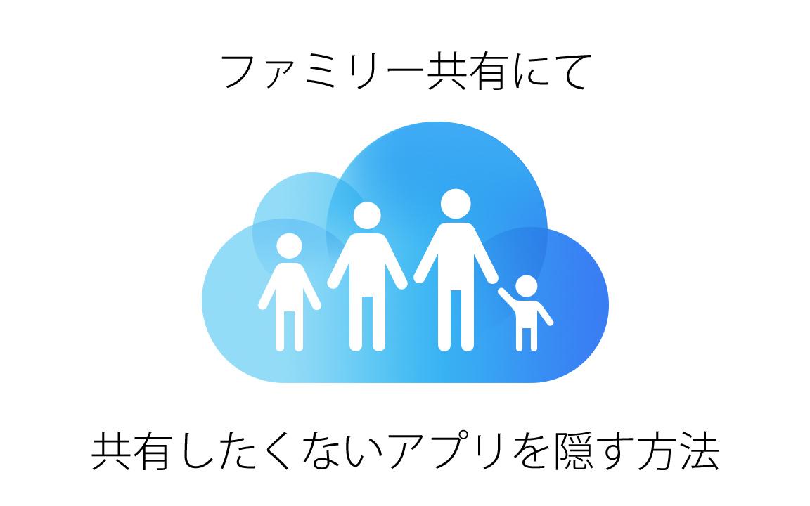 [iOS 8]ファミリー共有で共有したくないアプリを隠す方法