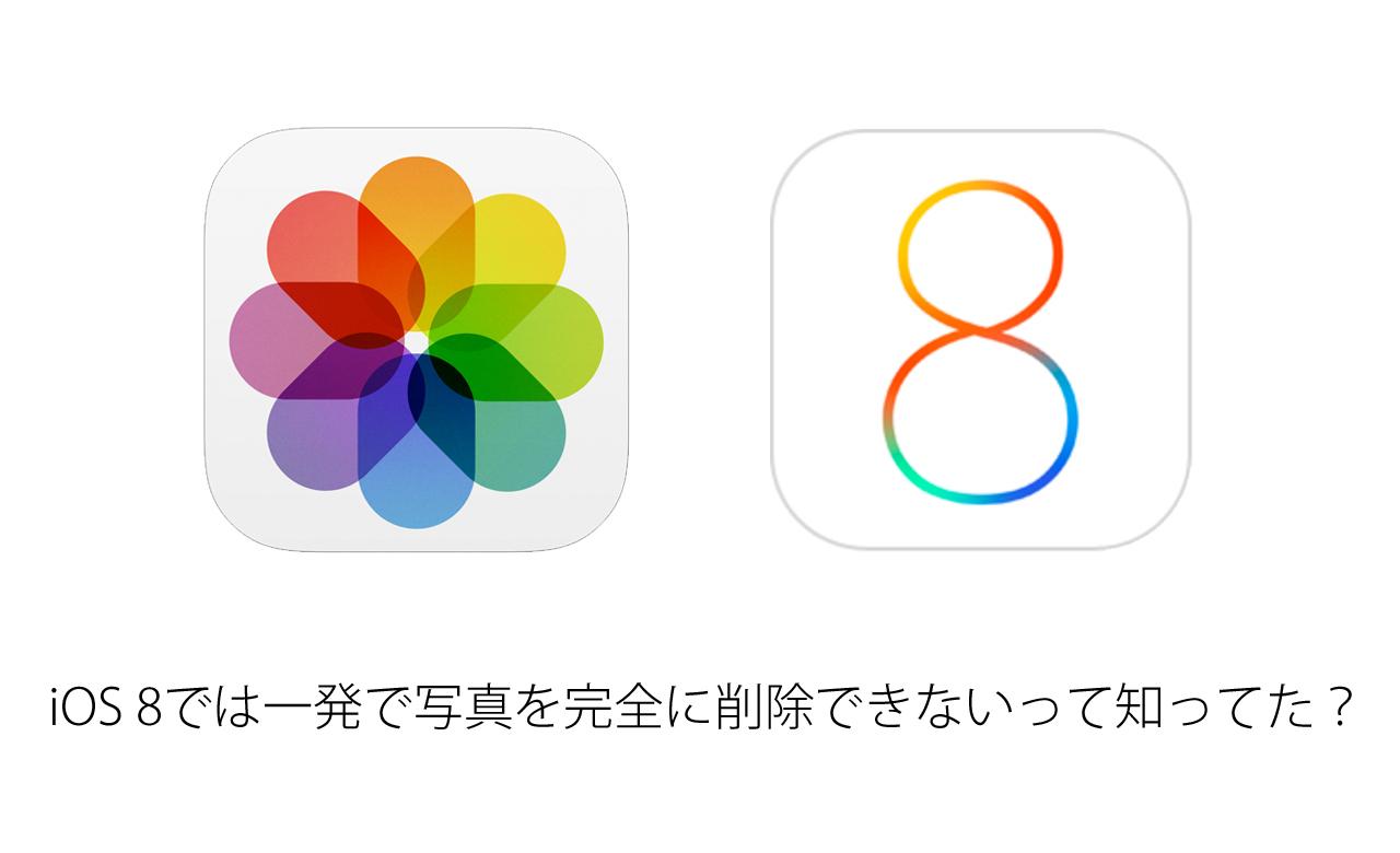 iOS 8では一発で写真を完全に削除できないって知ってた?