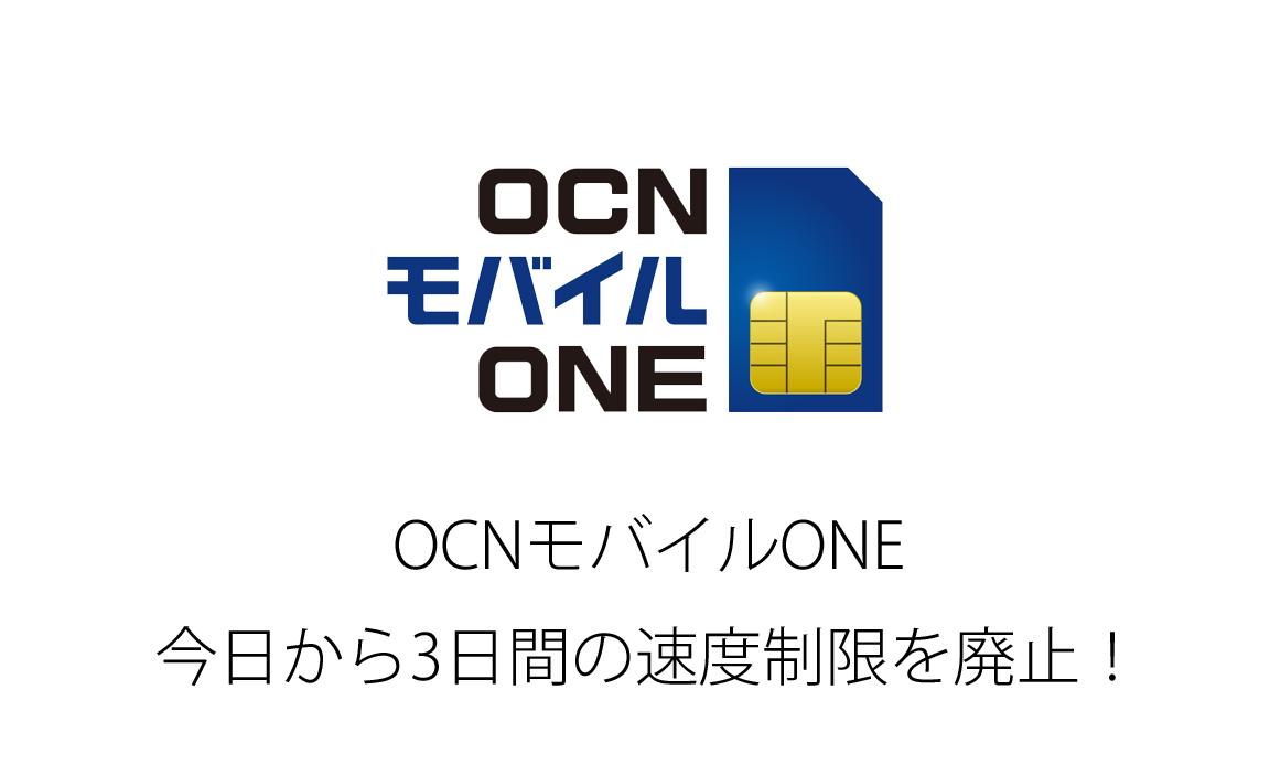 OCNモバイルONE、今日から3日間の通信規制・速度制限を撤廃!