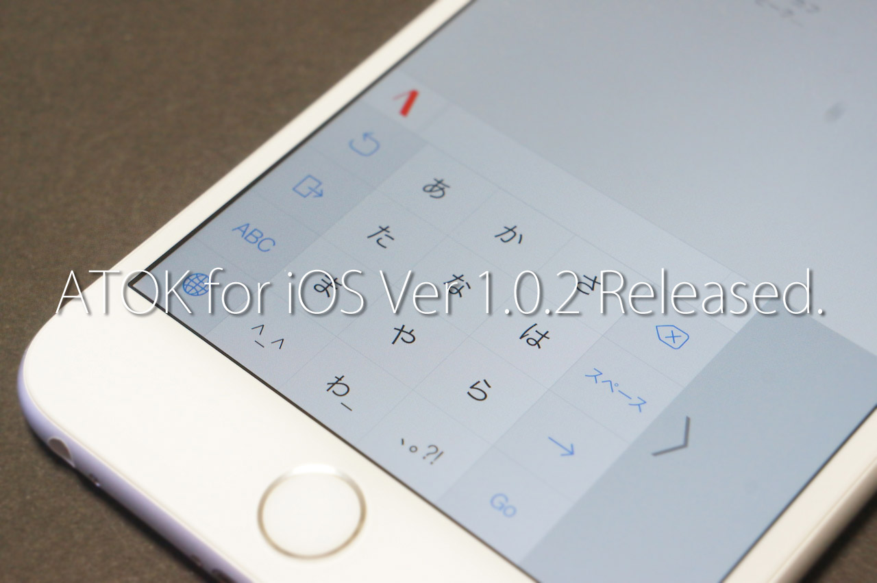 ATOK for iOSがアップデートーLINEのキーボード表示不具合やキーボード寄せ位置の記憶に対応!