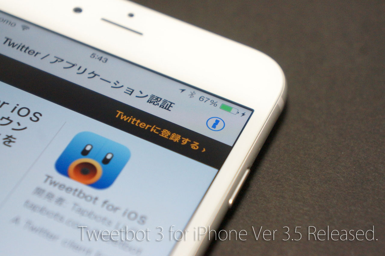 Tweetbot 3がアップデートーiPhone 6 / 6 Plusや1Passwordに対応!