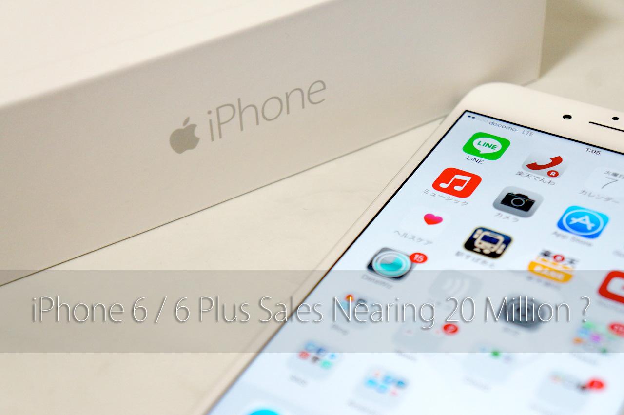 iPhone 6 / 6 Plusの販売台数が2000万台を突破か、十分な余力を残しての記録達成