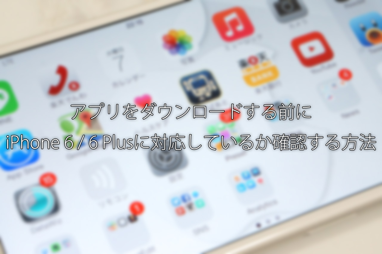 有料アプリをダウンロードする前にiPhone 6 / 6 Plusに対応しているか確認する方法