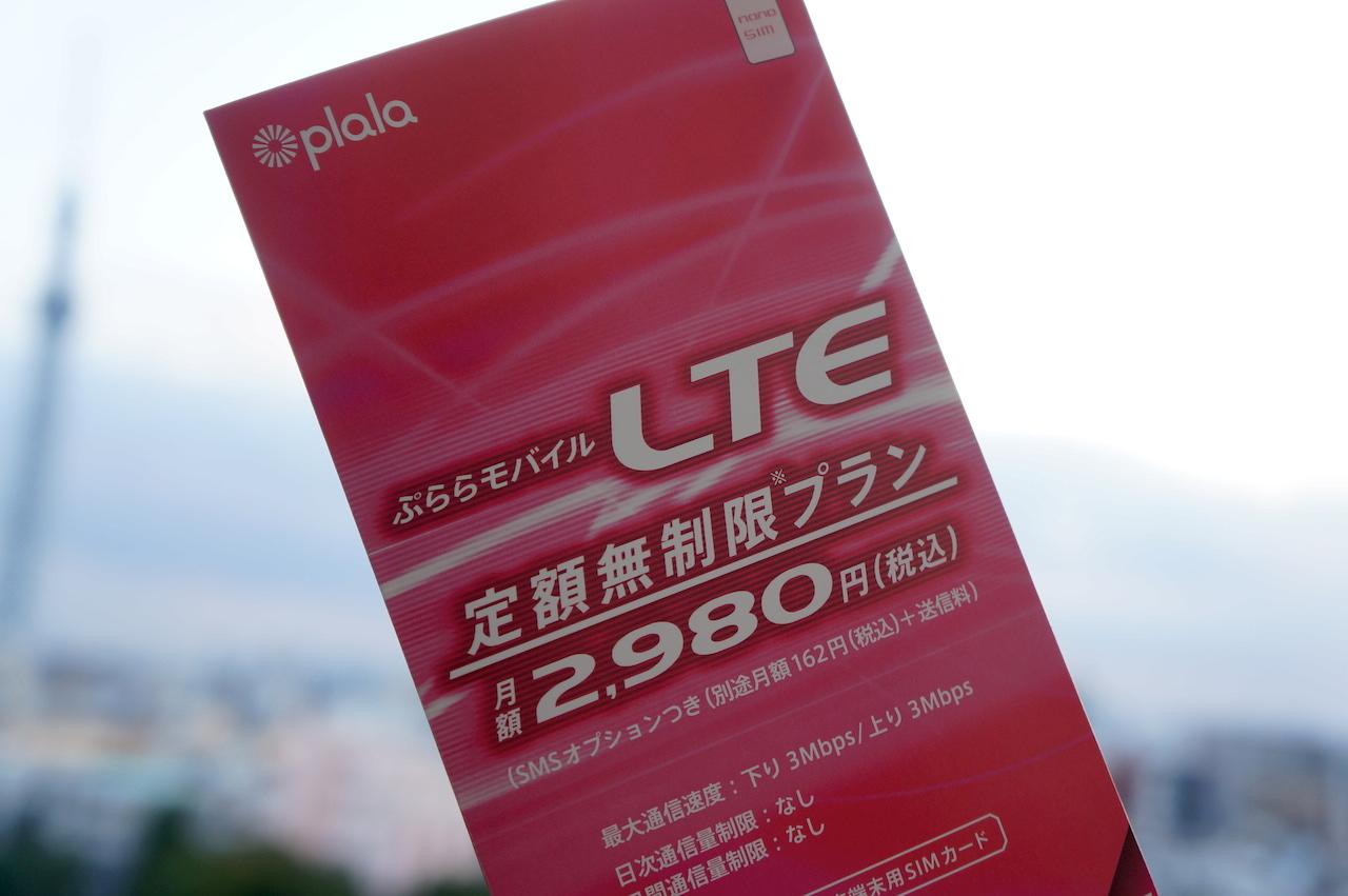 レビュー:ぷららモバイルLTEの定額無制限プランがサービス開始から1ヶ月、通信速度や使用感はどんな感じ?