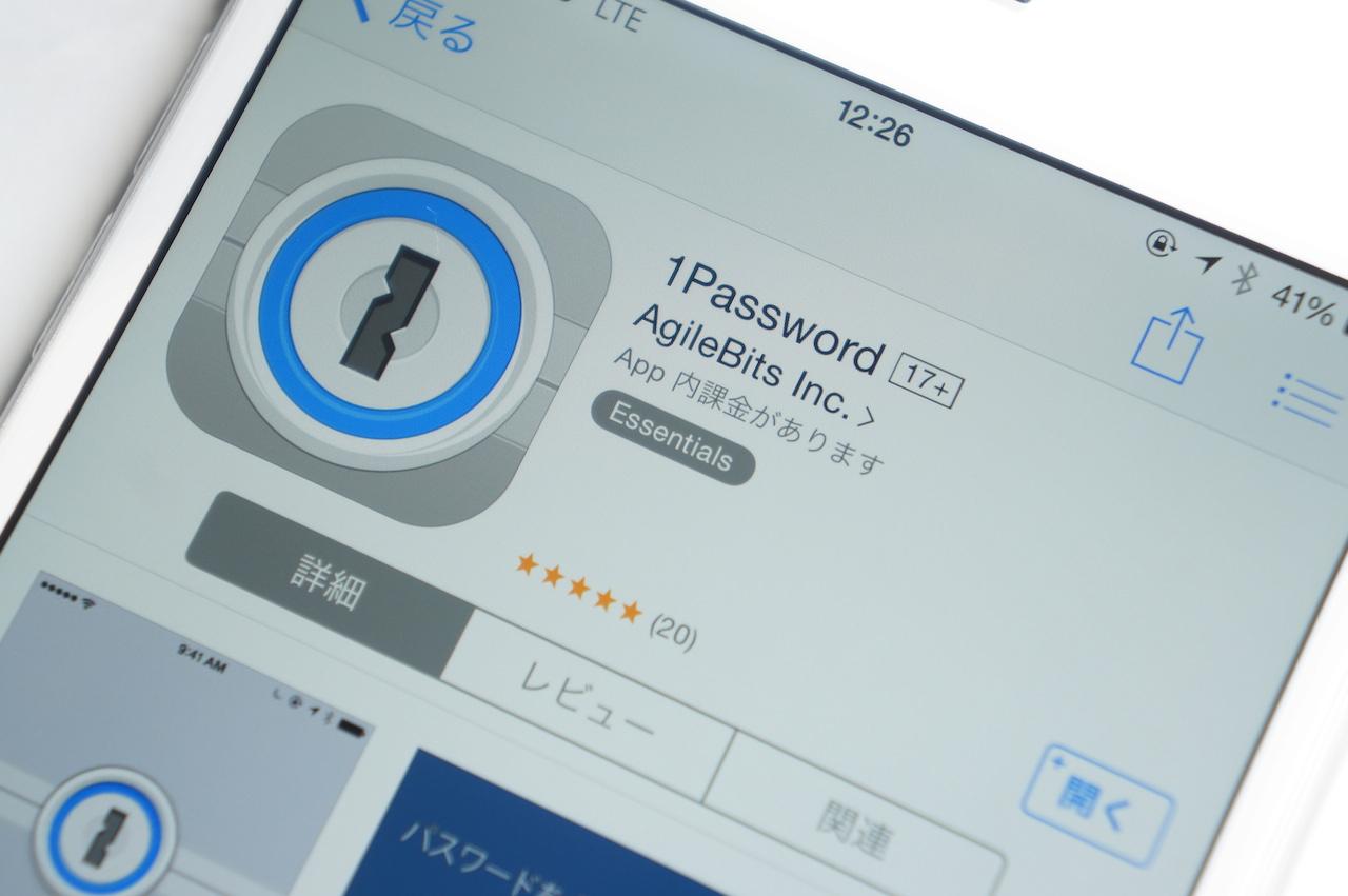 App Storeに表示される「Essentials」や「スタッフのオススメ」の意味しってる?