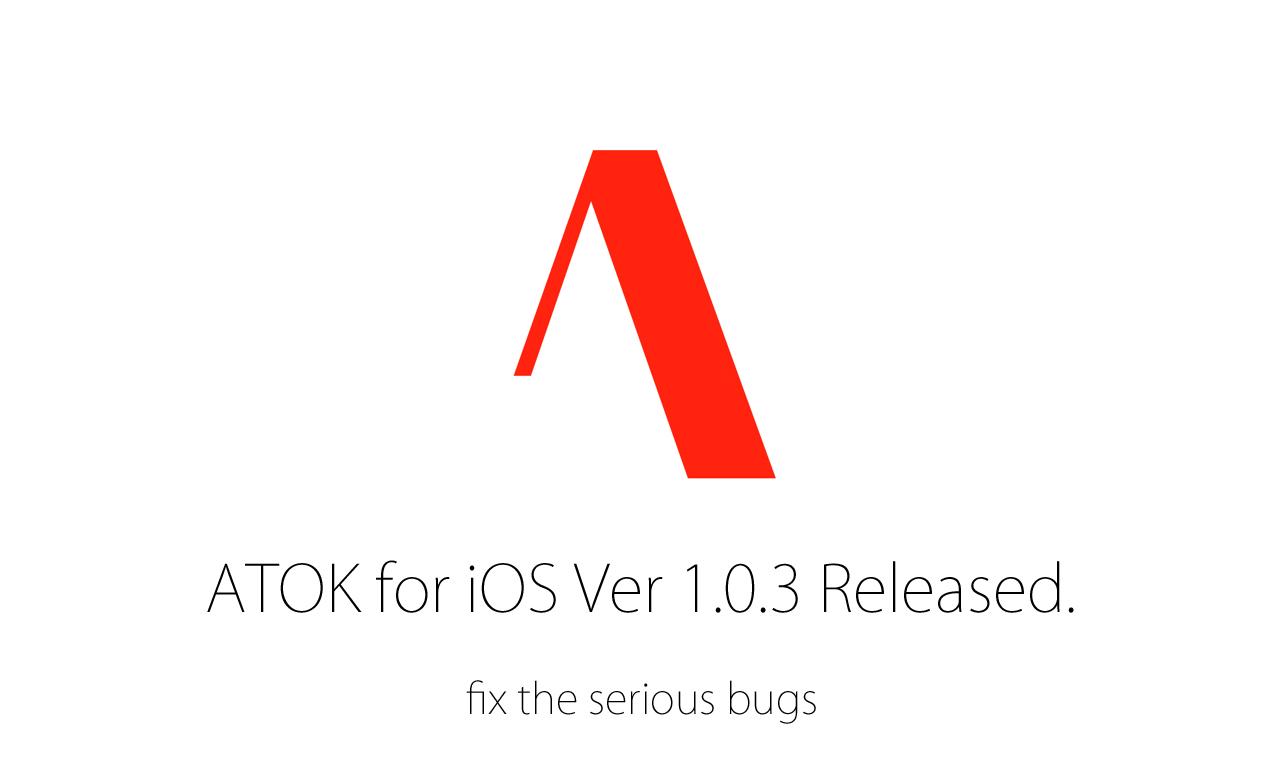 「ATOK for iOS」の突然文字が入力できなくなる致命的な不具合がついに解消される