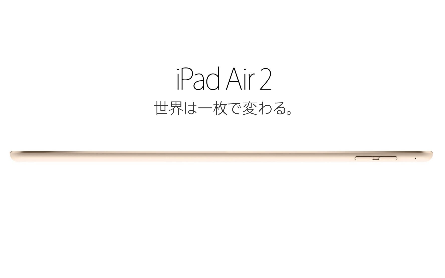 速報:ドコモやau、ソフトバンクもiPad Air 2とiPad mini 3を10月下旬より発売