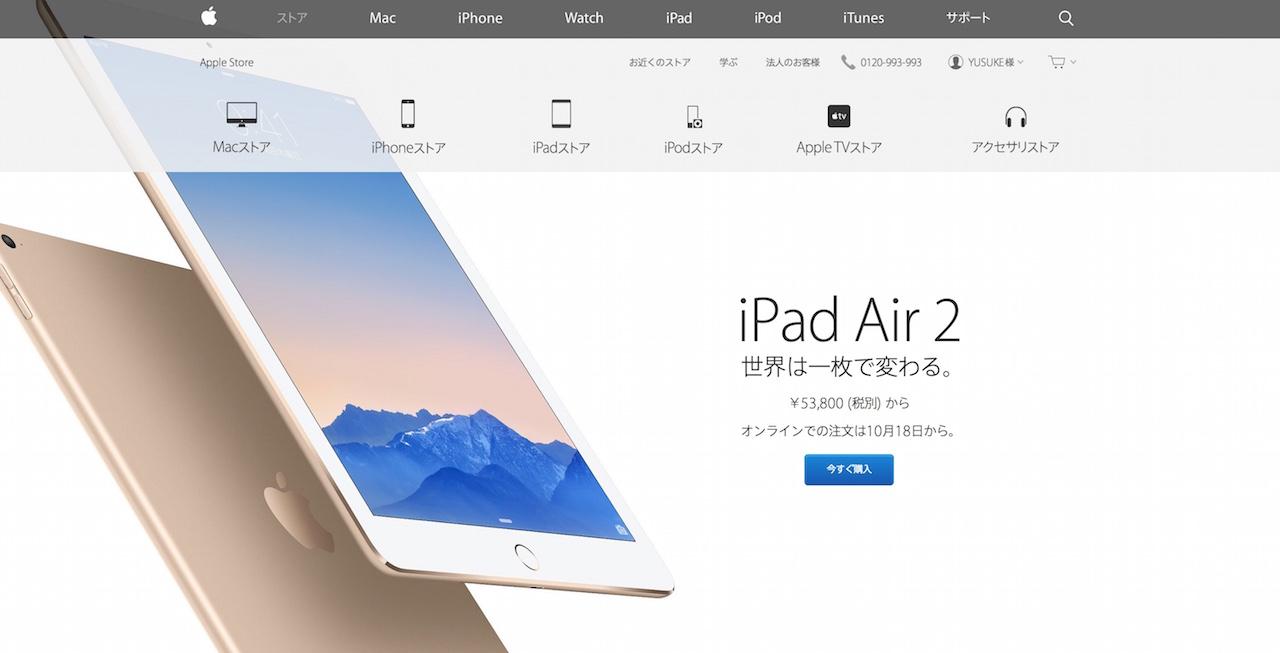 iPad Air 2とiPad mini 3の予約受付が開始