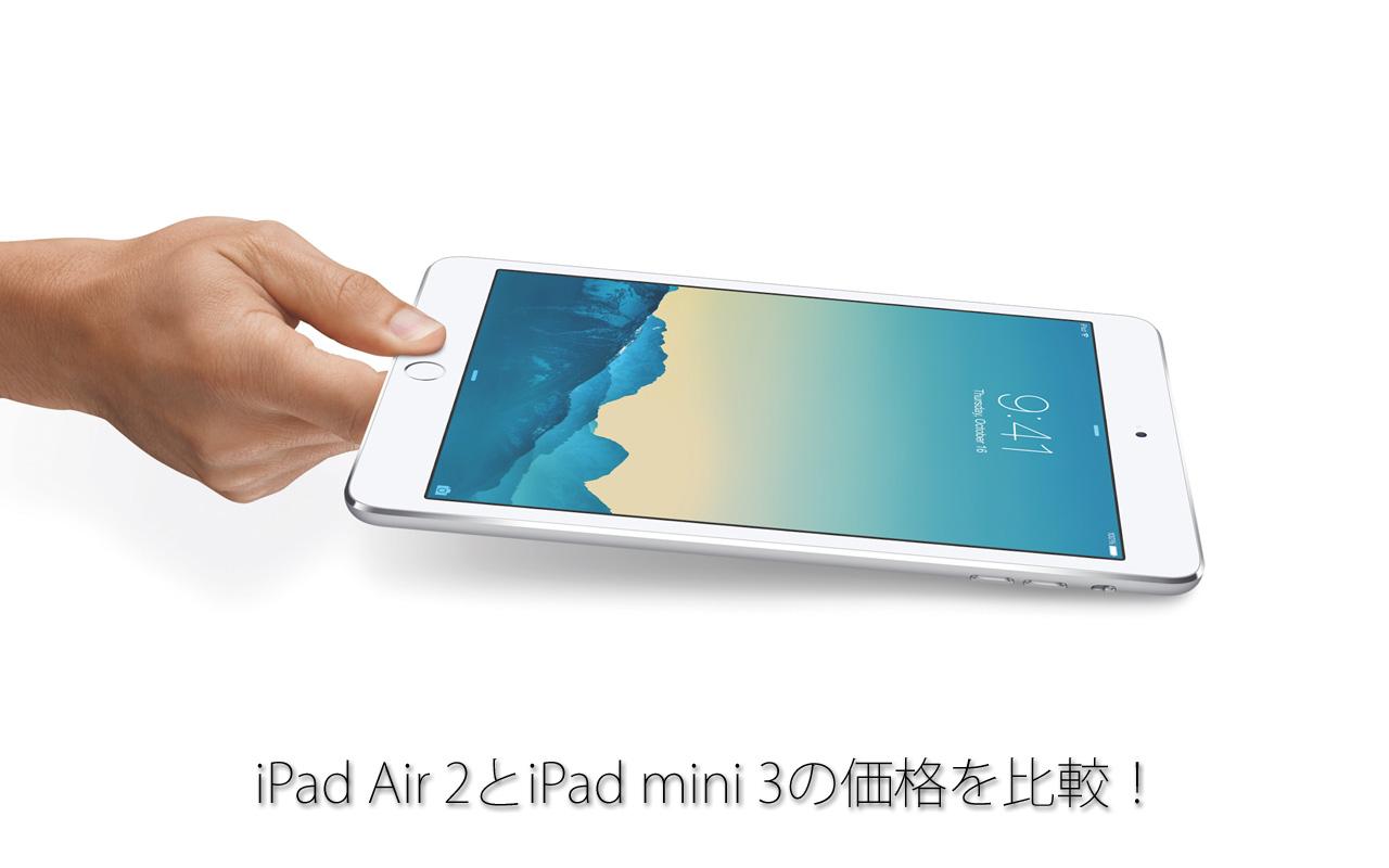 [訂正]iPad Air 2 / mini 3の端末価格を比較しました