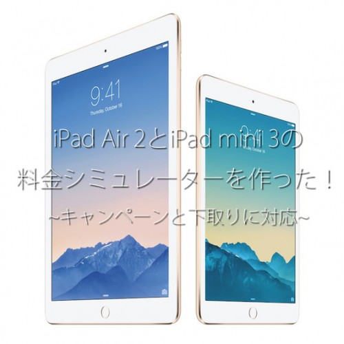 iPad Air 2とiPad mini 3の料金シミュレーターを作った!キャンペーンと下取りに対応!