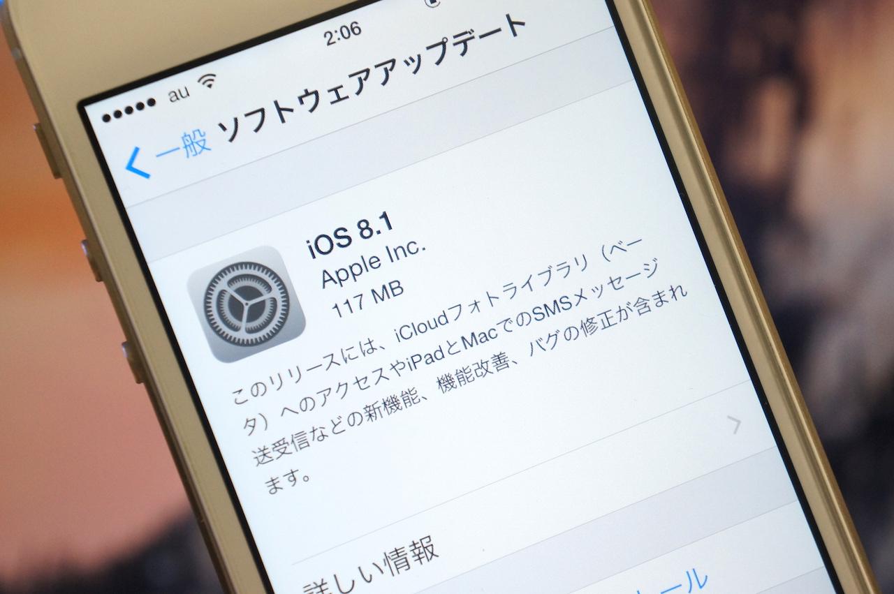速報:iOS 8.1がリリースーカメラロールの復活やApple Payのリリースなど