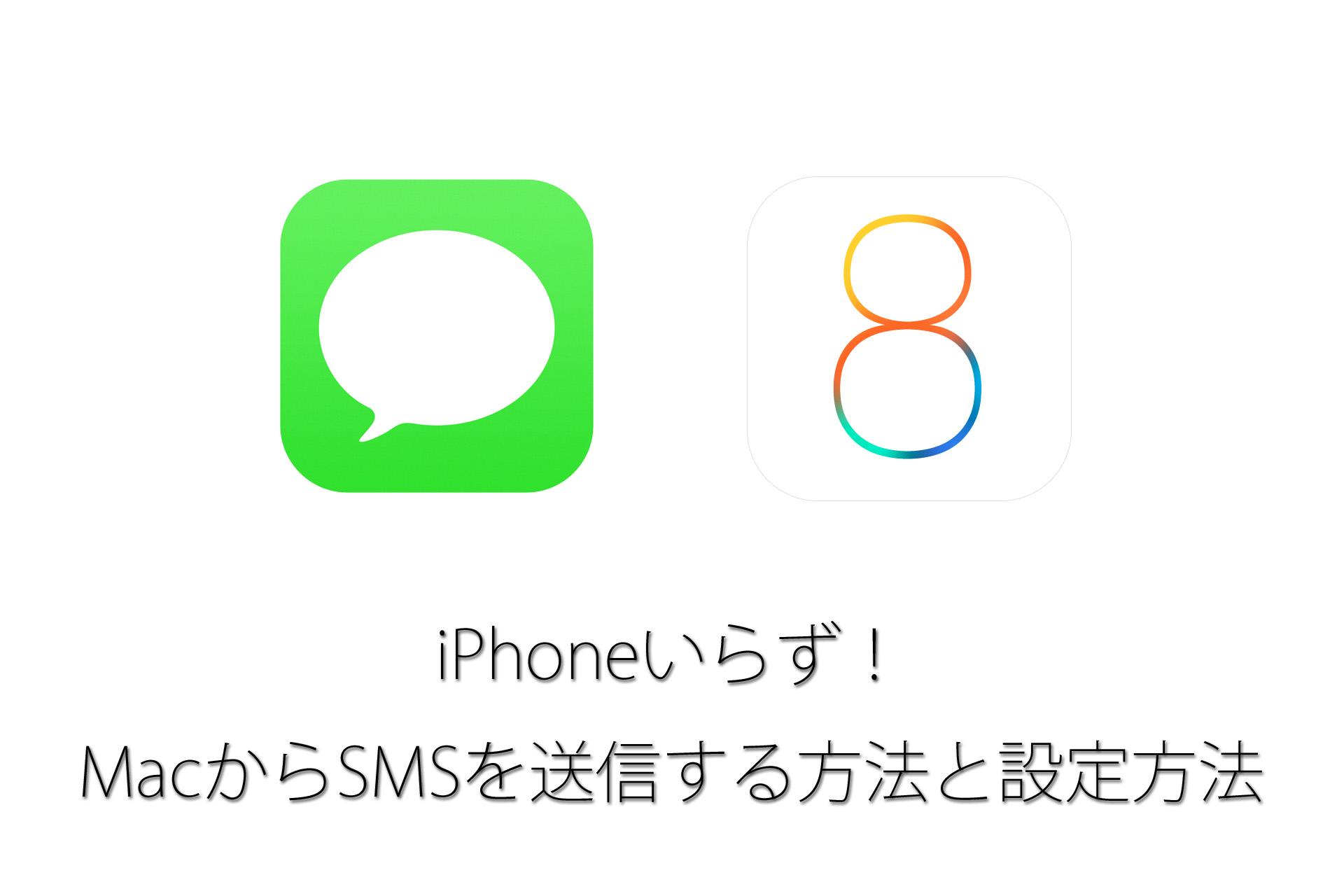 [iOS 8.1の新機能]iPhoneいらず!MacからSMSを送信する方法と設定方法