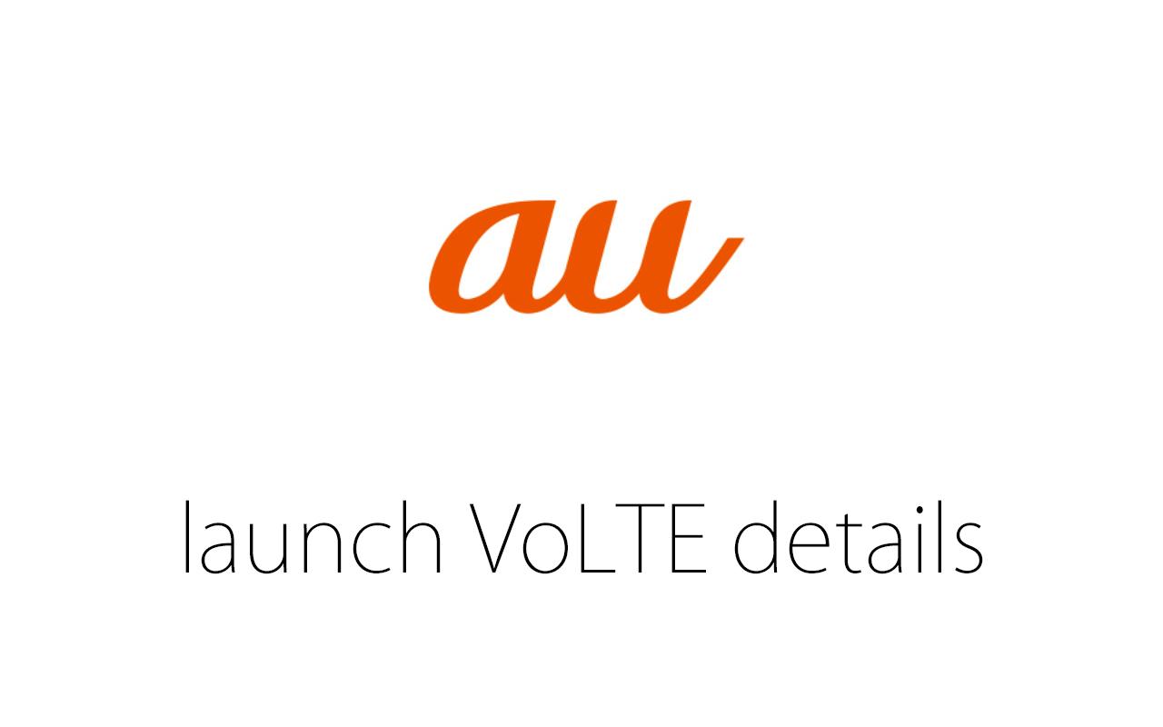 速報:auがVoLTEの導入を発表、気になるメリットや対応機種をチェック